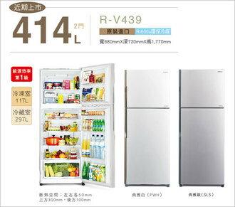 立 HITACHI 一級 變頻 414L 雙門電冰箱 RV439/ R-V439