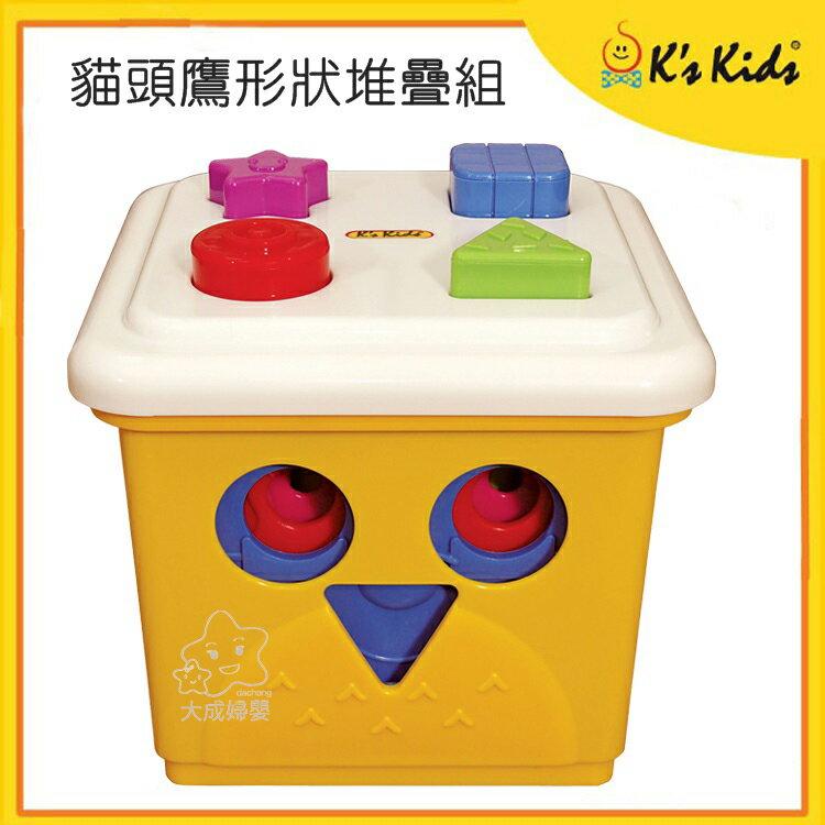 【大成婦嬰】K's Kids 奇智奇思~貓頭鷹形狀堆疊組 (SB004-39) 對對桶 形狀配對 認識顏色 0