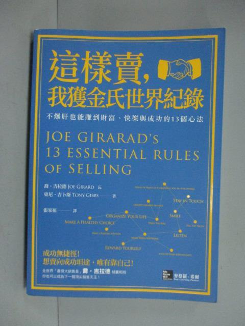 【書寶 書T5/行銷_KHG】這樣賣我獲金氏世界紀錄_喬.吉拉德  東尼.吉卜斯