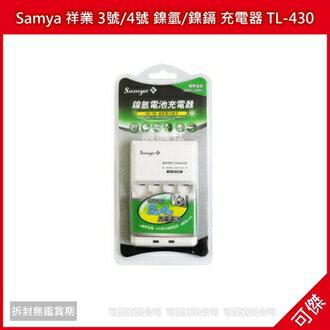 可傑 Samya 祥業 3號/4號 鎳氫/鎳鎘 充電器 TL-430