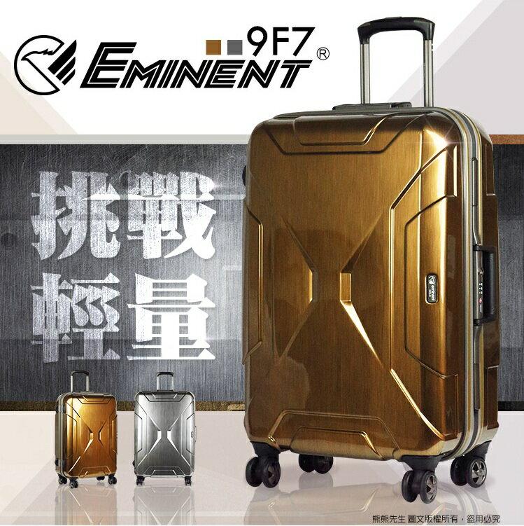 萬國通路Eminent 行李箱 25吋旅行箱 9F7