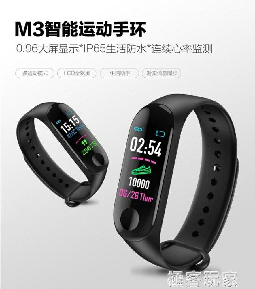 M3彩屏智慧運動手環多功能監測儀手錶計步器蘋果安卓通用 ATF 極客玩家