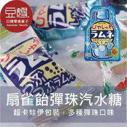 【豆嫂】日本零食 扇雀飴彈珠汽水糖(蘇打/可樂new)