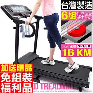 台灣製造 黑金鋼電動跑步機+送贈品(福利品)(時速達16公里.6組避震墊)電跑美腿機.運動健身器材.便宜推薦哪裡買MP267-7705--A 0