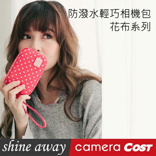shine away 防潑水輕巧相機包 花布系列   RX100 W810 ZR5000