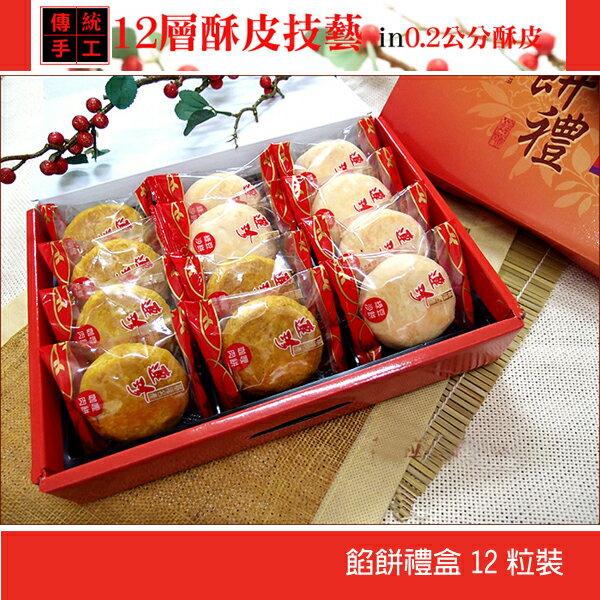 【連珍】連珍餡餅禮盒12 粒裝【葷 / 咖哩肉餅6+綠豆椪6】 - 限時優惠好康折扣