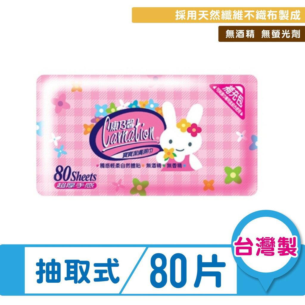 康乃馨 寶寶 潔膚 濕巾 超厚 補充包 (80片)/包