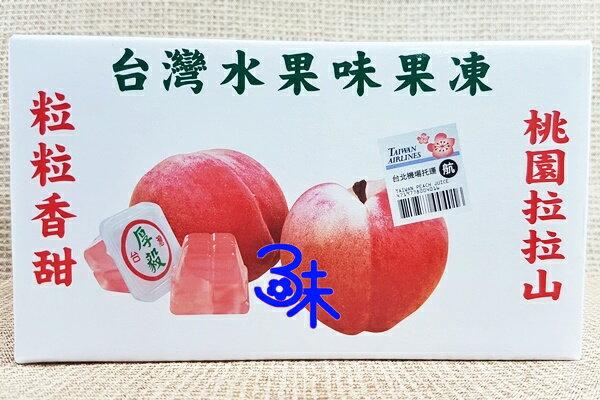 (台灣) 台灣水果箱- 桃源拉拉山水蜜桃果凍 (台灣水果味果凍) 1箱400公克 特價55元 【4719778004016】