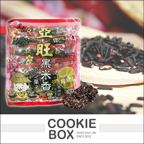 黑米達人 亞旺 黑米香 (45gx10入) 餅乾 古早味 傳統 點心 零嘴 零食 美味 排隊 美食 *餅乾盒子*