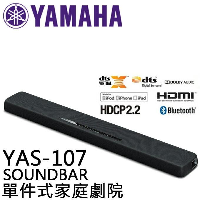 SOUNDBAR ? YAMAHA YAS-107 杜比音效 藍芽 單件式家庭劇院 公司貨 0利率 免運