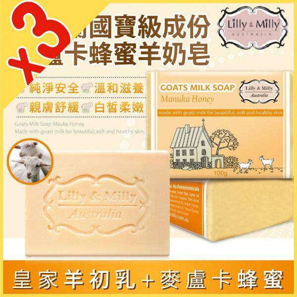 【L&M莉莉蜜麗】麥盧卡蜂蜜羊奶皂_3入組★澳洲原裝(100gx3)
