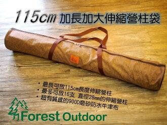 日野戶外~加大加寬 Forest Outdoor 115cm伸縮營柱收納袋 營柱背袋 鋁柱收納袋營柱專用袋 營柱袋 裝備袋 收納袋