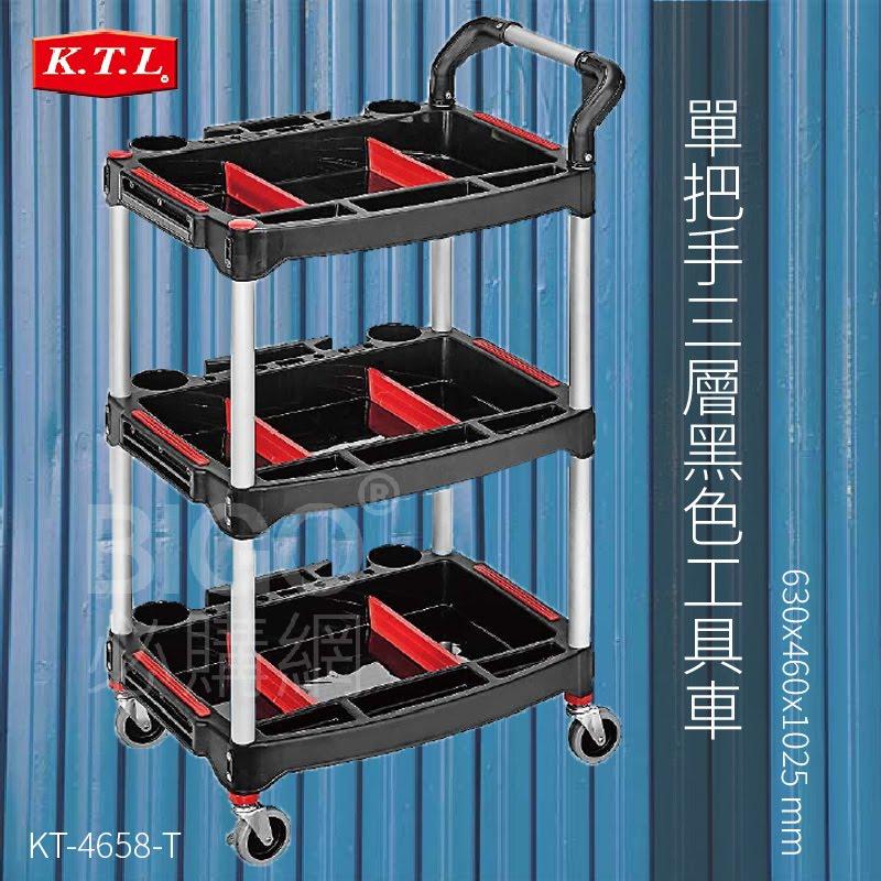 【康得倫KTL】單把手三層黑色工具車KT-4658-T 手推車 工具車 置物車 收納車 單把手 推車 工作車 餐車