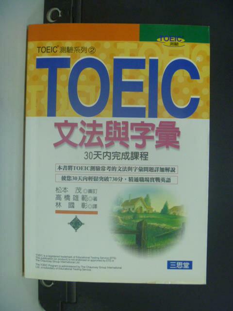【書寶二手書T1/語言學習_GHM】TOEIC文法與字彙_高橋雄範