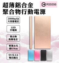 電芯大容量20000mah超薄鋁合金聚合物行動電源 雙USB孔2A和1A適用所有手機和平板【coni shop】