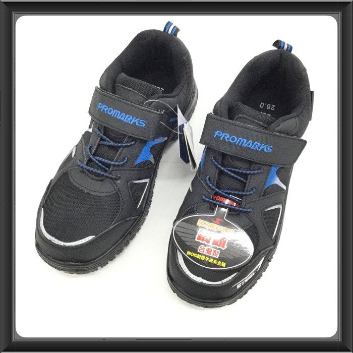※555鞋※寶瑪士 mks 3618 藍 多功能戶外運動鞋 魔鬼粘 板鞋 鋼頭鞋 休閒鞋 工作鞋 非帕瑪士 KS ~贈襪乙雙
