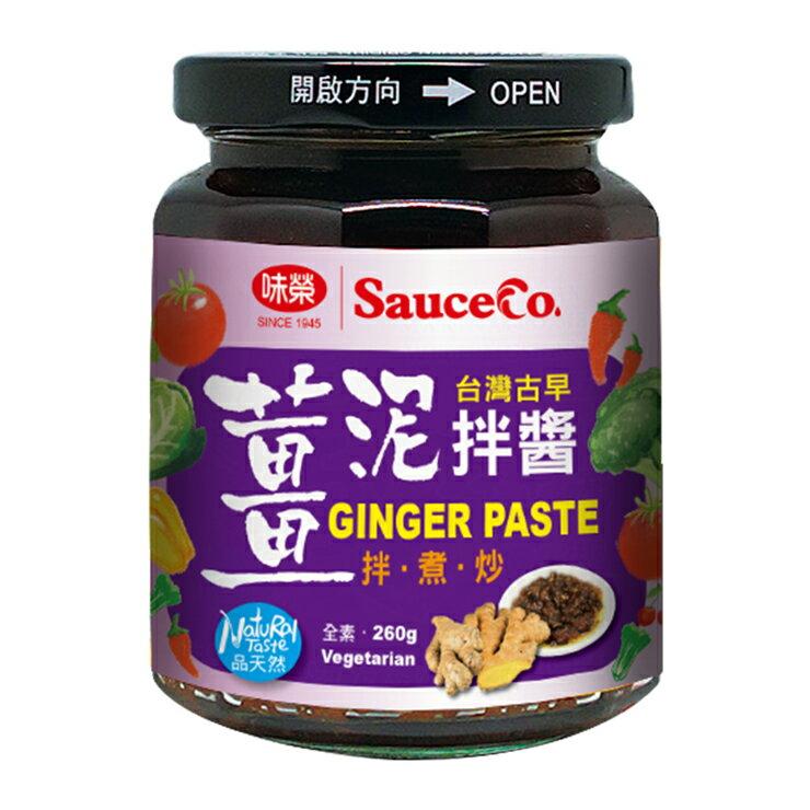 【味榮】紅麴薑泥拌醬260g - 限時優惠好康折扣