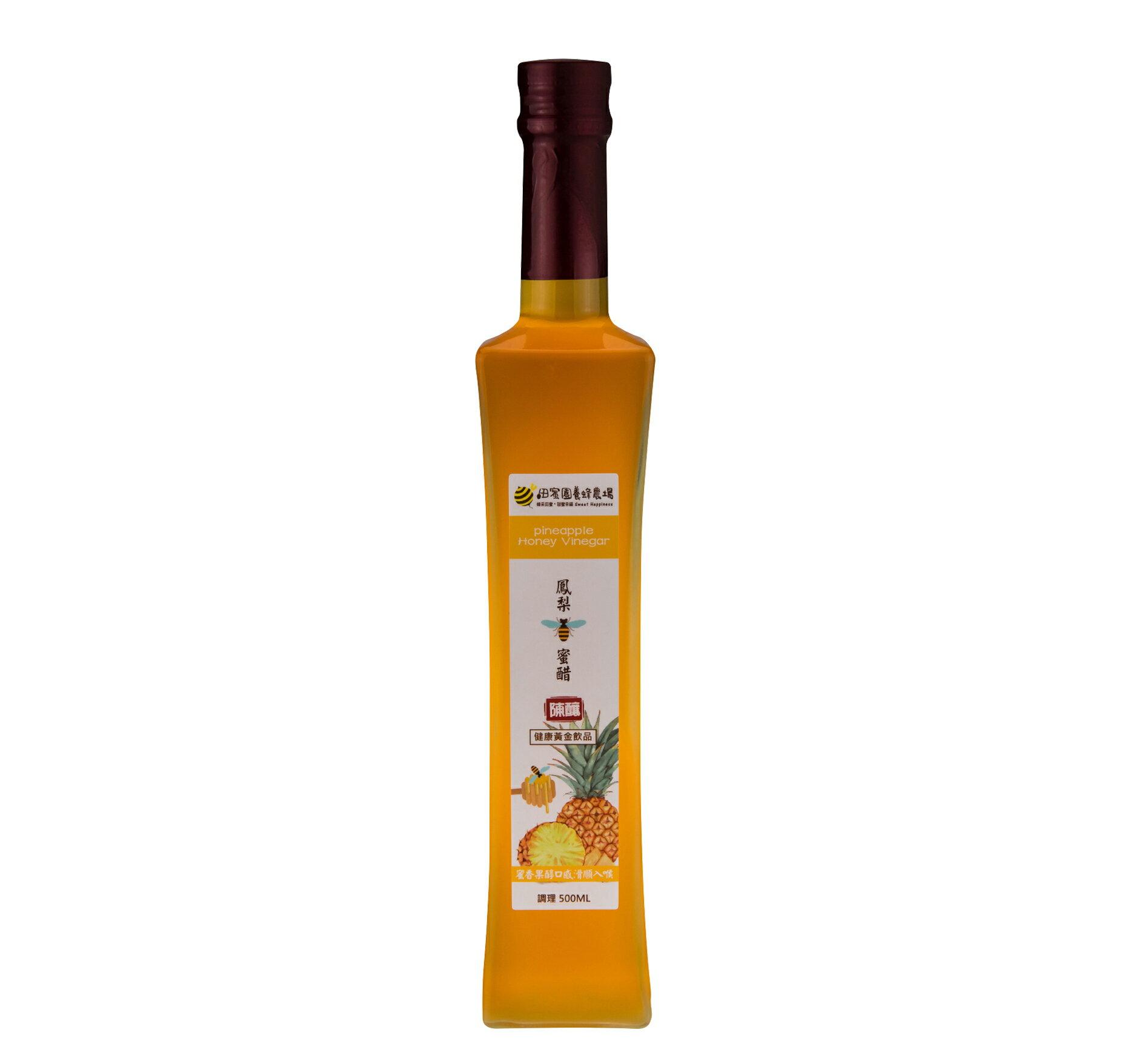 【田蜜園養蜂農場】真味有限公司|鳳梨蜂蜜醋|蜂蜜、蜂花粉、蜂王乳、蜂蜜醋系列