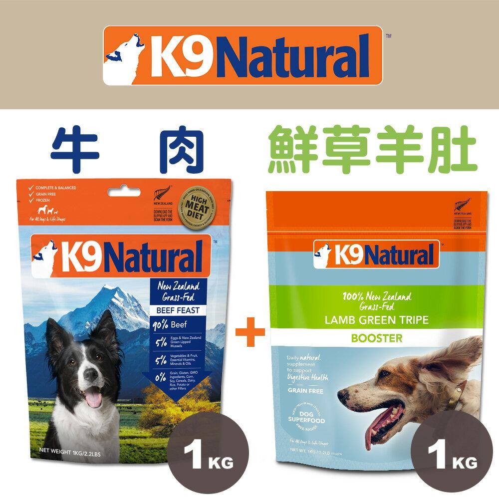 紐西蘭 K9 Natural 生食餐 (冷凍) 牛肉1kg+鮮草羊肚1kg - 限時優惠好康折扣