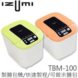 IZUMI TBM-100 製麵包機 微電腦全自動米麥麵包烘焙 公司貨 0利率 免運