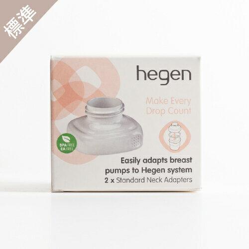 新加坡【hegen】最美時光集乳器轉接環|標準徑(兩入組)