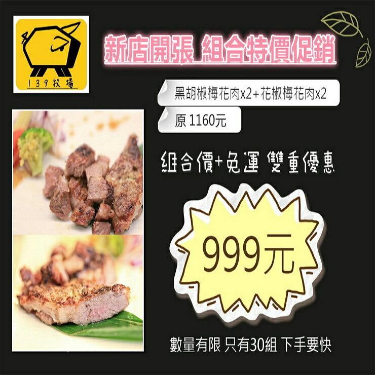 【139牧場】新店開張-免運優惠組!!! 黑胡椒梅花肉x2+花椒梅花肉x2 0