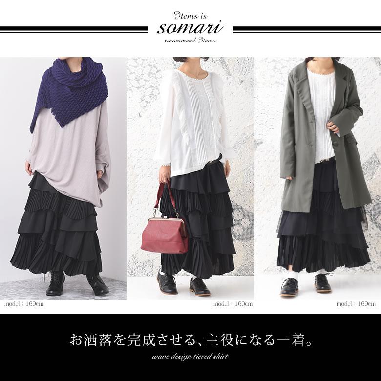 日本osharewalker  /  個性多層次拼接半身裙 長裙  /  scs1201  /  日本必買 日本樂天直送(6900) /  件件含運 3