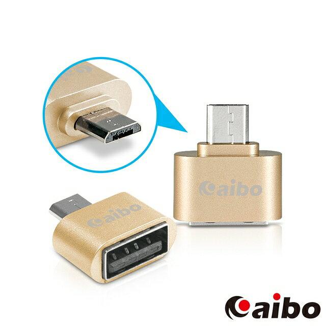 【迪特軍3C】aibo GC31 鋁合金 Micro 轉 USB A母 OTG轉接頭 - 限時優惠好康折扣