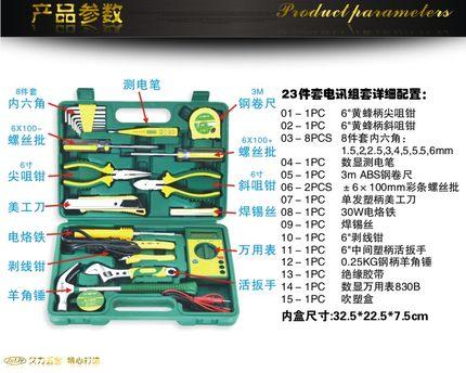 電工工具箱 勝達 20-58件電子電工工具套裝組合 五金家裝電訊工具箱組套 『DD3524』
