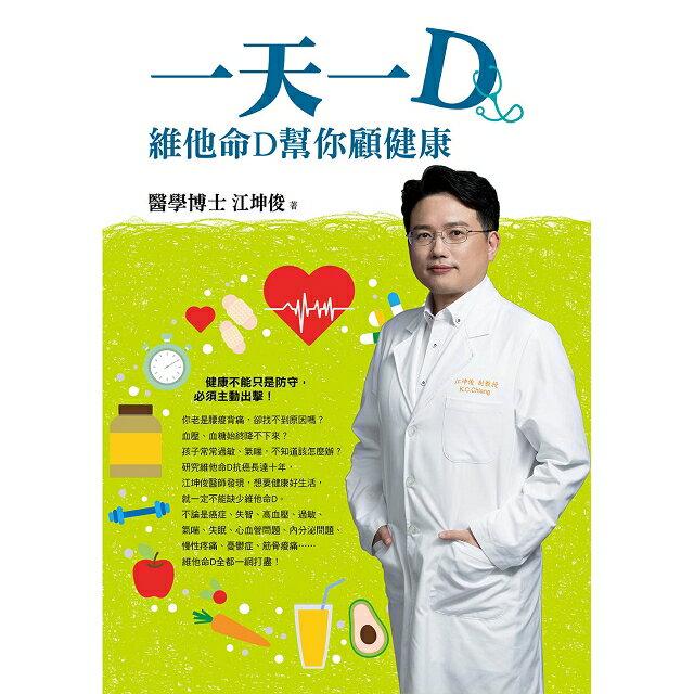 一天一D:維他命D幫你顧健康 1