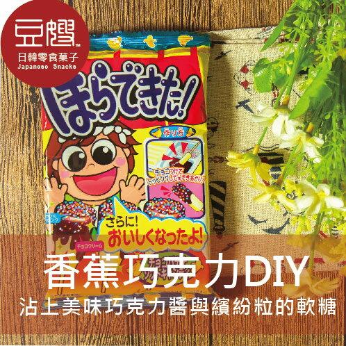 【豆嫂】日本零食 自己動手做*DIY香蕉巧克力軟糖
