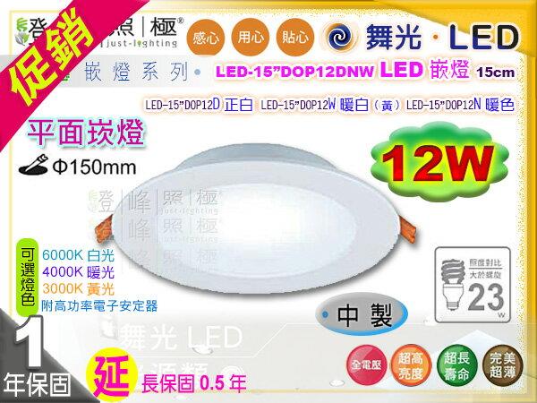 【舞光LED】LED-12W / 15cm。LED平面崁燈 擴散板 鋁製 附變壓器 保固延長 #15DOP12D【燈峰照極my買燈】
