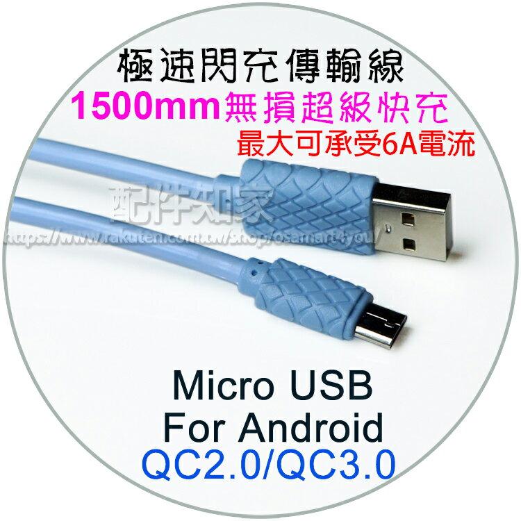 【150cm】Micro USB 支援QC3.0 極速閃充傳輸線/正反可插/6A無損閃電充電線/加長快充線/手機/平板/行動電源/充電器/SONY/HTC/華為/小米/ASUS/三星-ZY
