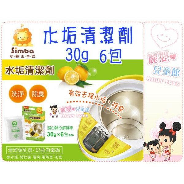 小獅王辛巴 Simba-水垢清潔劑30gx6包-SGS檢驗合格(麗嬰兒童玩具館)