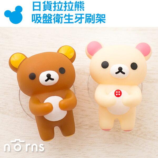 NORNS【日貨Rilakkuma拉拉熊吸盤衛生牙刷架】懶懶熊懶妹牛奶熊