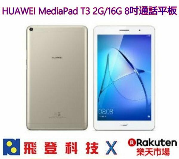 華為 HUAWEI MediaPad T3 8吋通話追劇平板電腦 2G/16G LTE版本 公司貨含稅開發票