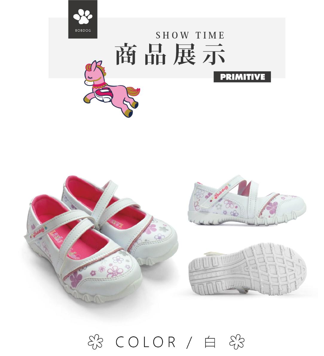 巴布豆Bobdog 白色小公主繞帶休閒鞋 公主鞋  MIT 日本品牌 台灣製造 風靡全球 童鞋 女童鞋 嬰兒鞋 18~23公分