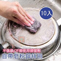 ORG《SD1598》10入裝!免清潔劑 納米 清潔刷 清潔球 鋼絲刷 廚房清潔 洗碗刷 碗刷 瓦斯爐 鍋刷 刷子