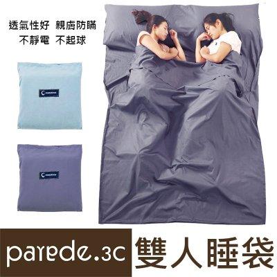 便攜雙人旅行睡袋 雙人睡袋 隔髒保潔睡袋 旅行輕便 輕薄舒適 睡袋內膽 內裡 登山 露營 出差 旅遊戶外 出國 飯店