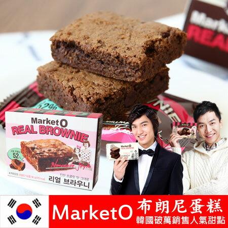 韓國超人氣 Market O 布朗尼蛋糕 (巧克力) 96g 巧克力磚 巧克力 布朗尼 蛋糕【N100277】