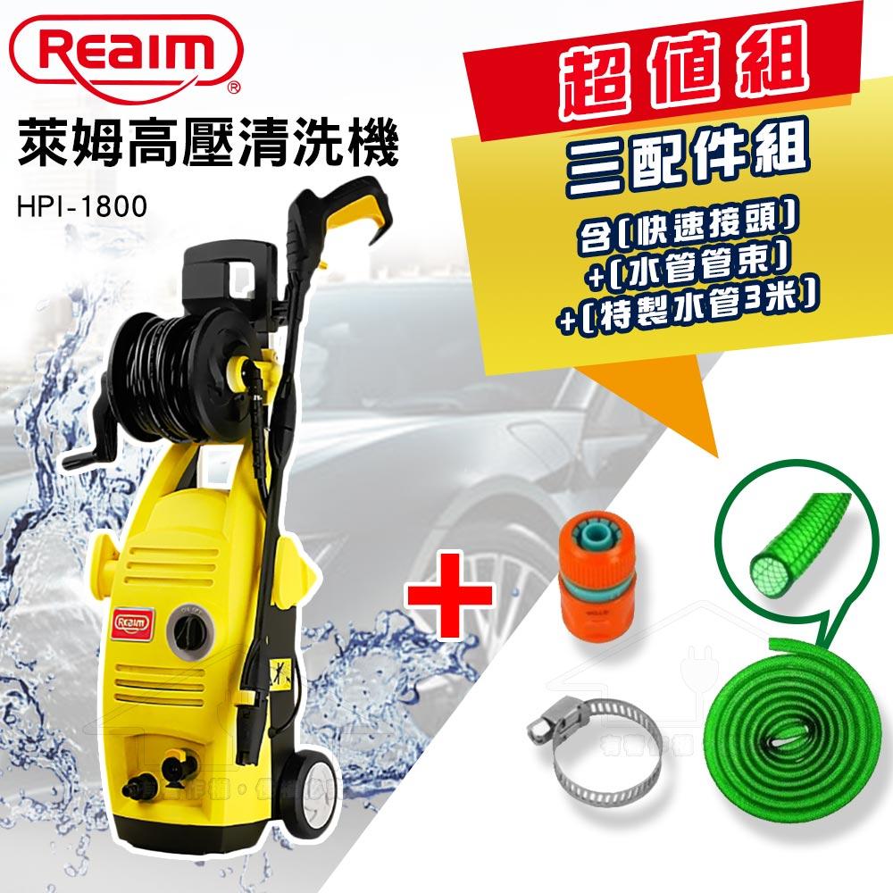 加碼送 送3米水管+管束+快速接頭 TRENY 4069 萊姆高壓清洗機 HPi-1800 汽車美容 打掃 沖洗機 - 限時優惠好康折扣