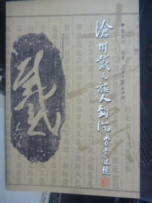 【書寶二手書T9/一般小說_HSO】滄州戴氏族人鉤沉_戴其潤_簡體書