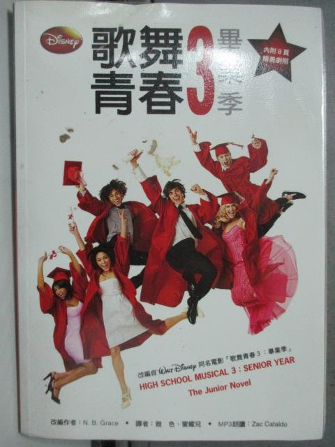 【書寶二手書T6/一般小說_HMG】歌舞青春 3_N.B.Grace_附光碟