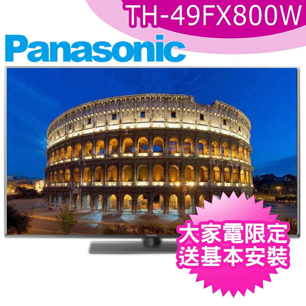 Panasonic國際牌49吋4K聯網電視電視TH-49FX800W【三井3C】