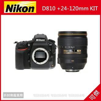 可傑 NIKON D810 +24-120mm KIT 鏡頭組 公司貨可傑  全幅單眼 FX 高畫質  EXPEED4處理引擎
