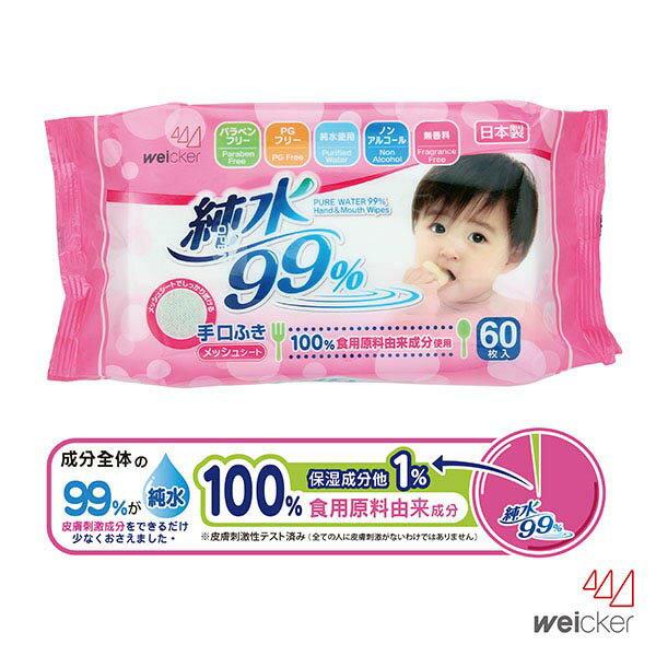 【淘氣寶寶】日本製 純水99%日本製手口專用濕紙巾【60張(1包)*3包】