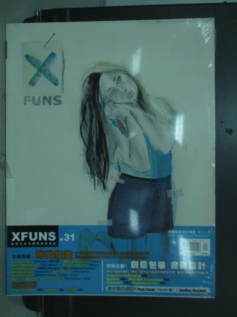 【書寶二手書T1/設計_PJR】Xfuns放肆創意設計_31期_時尚插畫等