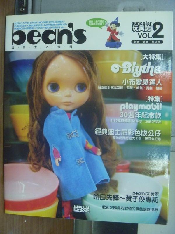 【書寶二手書T5/嗜好_PDX】bean's玩具誌_Vol.2_小布變髮達人等
