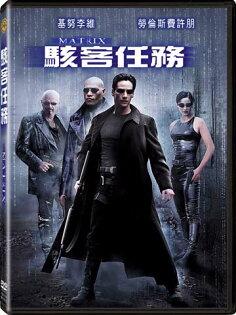 駭客任務DVD