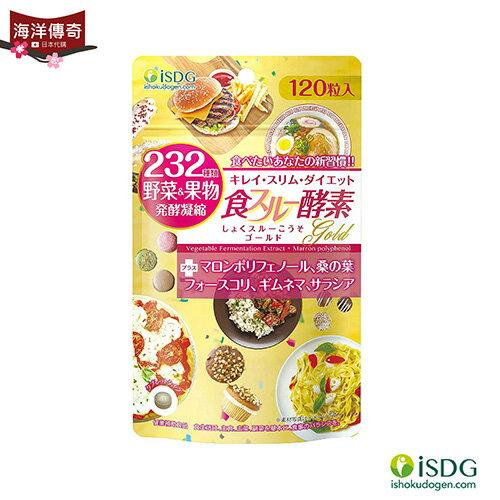 日本醫食同源 Gold酵素